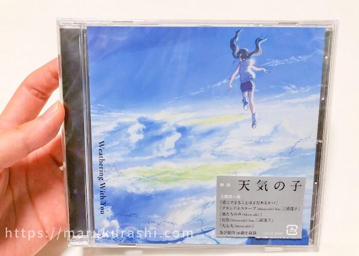 RADWIMPS天気の子CD