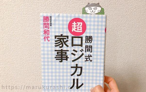 勝間式超ロジカル家事の本