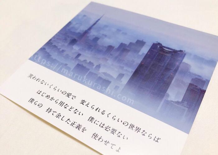 RADWIMPS天気の子Amazon.co.jp限定特典『CDサイズカード「風たちの声」ver』