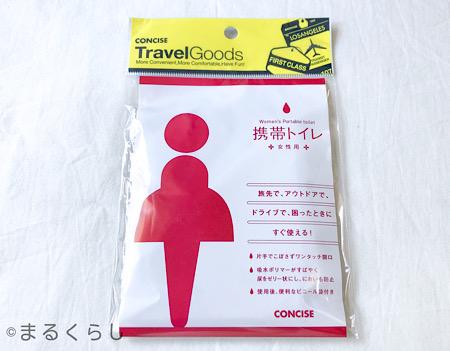 携帯トイレ女性用CONCISE