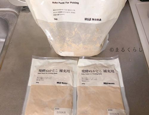 無印良品発酵ぬかどこ1kgと補充用250g