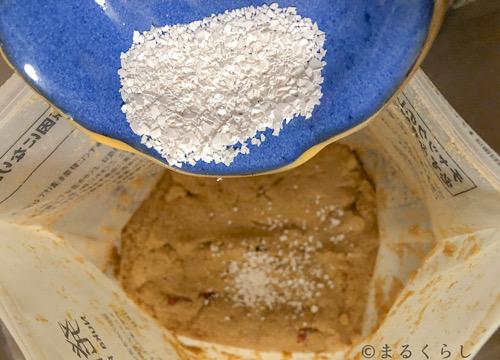 無印良品の発酵ぬかどこに卵の殻を入れる