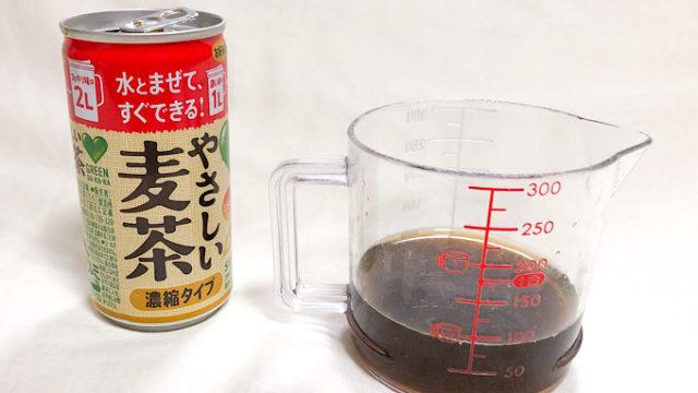 やさしい麦茶濃縮タイプの中身