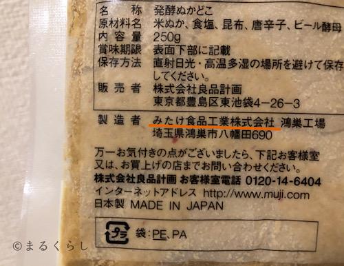 無印良品の発酵ぬかどこ補充用のパッケージ裏面