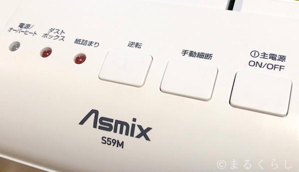 アスカ Asmix マイクロカットシュレッダー S59Mのボタン