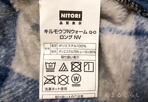ニトリ着る毛布 Nウォーム q-o ロング NV 洗濯表示