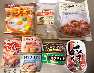 カレールーや缶詰、袋麺などの備蓄