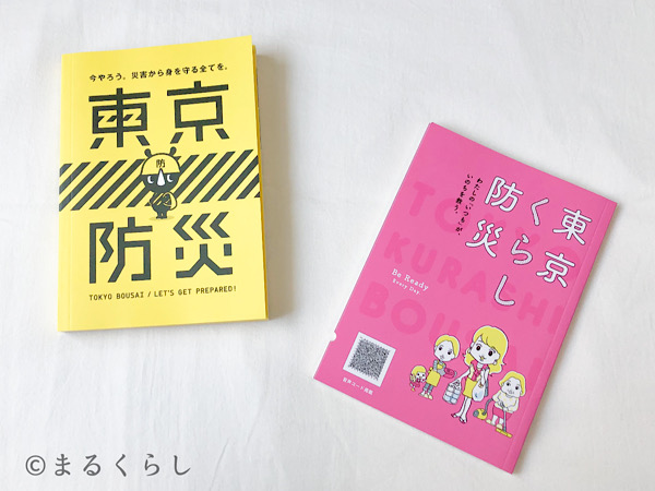 東京防災と東京くらし防災の冊子