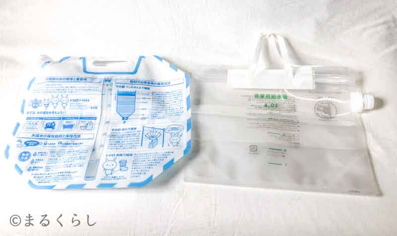 給水袋(ウォーターバッグ)購入品2種類