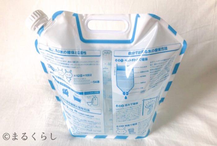 エピオス(Epios)防災携帯折りたたみウォーターバッグ給水袋6.5L